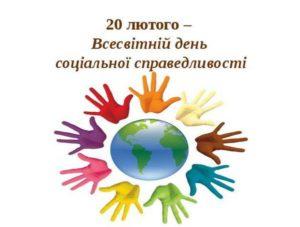 20 лютого – Всесвітній день соціальної справедливості