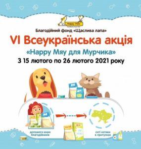 VІ Всеукраїнська акція «Happy Мяу для Мурчика»