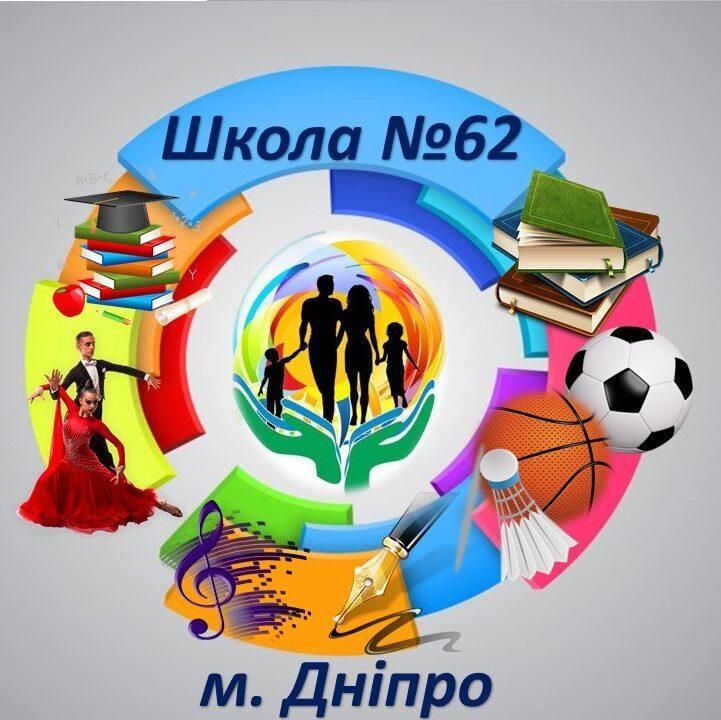 «Середня загальноосвітня школа №62»