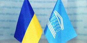 Україна стала членом ЮНЕСКО